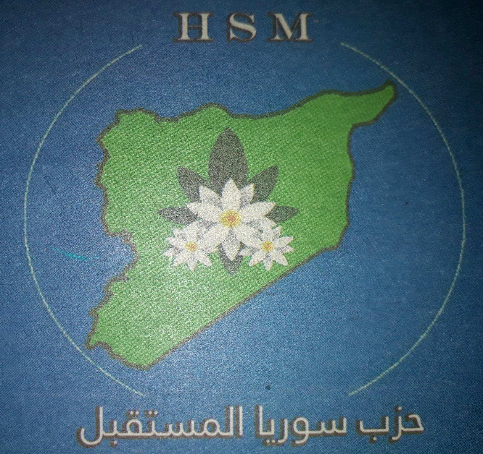 حزب سوريا المستقبل