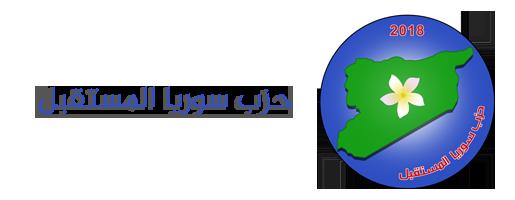 حزب سورية المستقبل